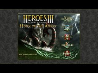Играем в HEROES 3 HOTA