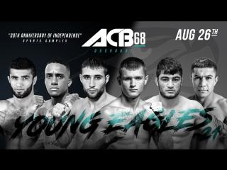 Прямая трансляция турнира ACB 68:
