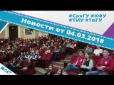 Новости вузов от 04.03.2018 | Медиакарта высшей школы России