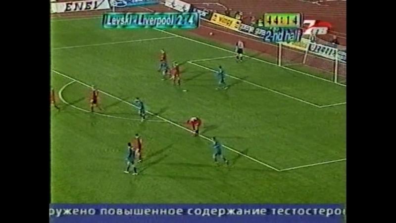 Cup UEFA 2003-04 1-16 Levski - Liverpool obzor