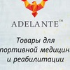 Adelante//Thera-Band//Реабилитация