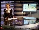 Наши новости (ОНТ, 07.03.2008) Экспедиция Трофи-2008