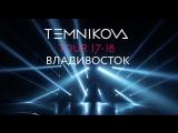 Владивосток (Выступление) - TEMNIKOVA TOUR 17/18 (Елена Темникова)