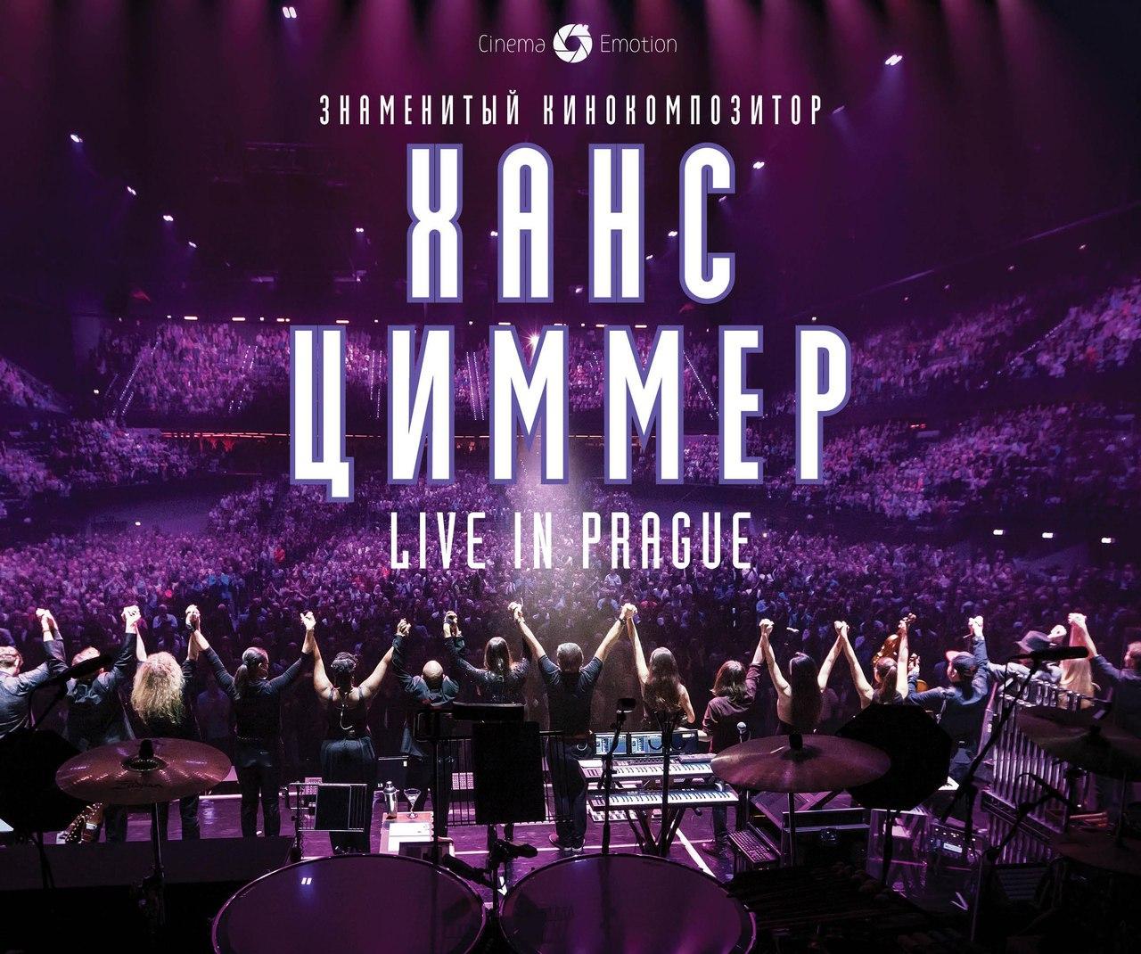 Афиша Хабаровск Ханс Циммер: Live in Prague - 23 декабря