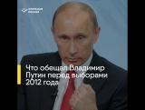 Обещания Путина — 2012