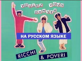 Voulez Vous Danser - Ricchi e Poveri на русском языке