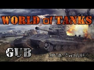 Вечерне-ночные развлекухи в World of Tanks. Удовольствие возможно?(в 23:00 по МСК)