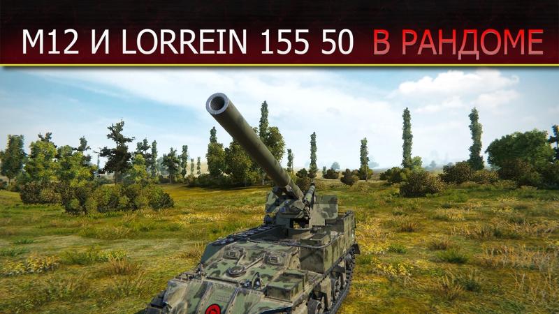 Артиллерия Wot 7 уровень. M12 и Lorraine 155 50 в рандоме. Стрим танки.