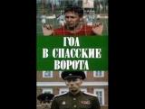 """хф """"Гол в Спасские ворота"""" (1990)"""