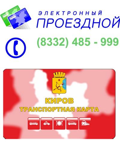Где можно получить транспортную карту на первоклассника займ под залог доли квартиры без справок