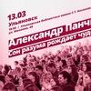 Лекция Александра Панчина в Ульяновске