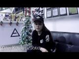 Интервью Яны Ковалевской