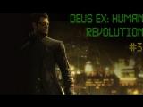 Deus Ex: Human revolution. Часть 3.