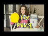 ❤Покупки FIX PRICE | ХОЗТОВАРЫ | РЫНОК ❤ Покупки ДЛЯ КУХНИ