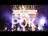 ЖАРКОЕ ЛЕТО белорусский рок No Longer Music (США) проповедь HD 1080p