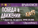 Ru 251 - Жжем на Эрленберге ( 7 Фрагов и 5000 урона, WN8 20000, Почти РЕДЛИК) - Бой со стрима WoT