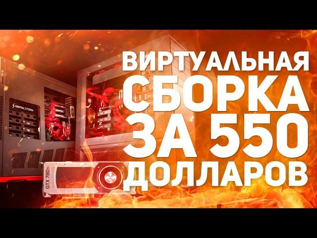 САМЫЙ БЮДЖЕТНЫЙ ИГРОВОЙ КОМПЬЮТЕР НА AM4 - Виртуальная Сборка
