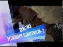 Условия контракта-2 т/с (Анонс)