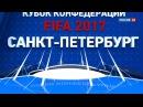 Новости на «Россия 24» • Стогниенко сборная Мексики - теневой фаворит Кубка