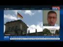 Новости на «Россия 24» • СМИ разведка Германии 8 лет шпионила за Белым домом и Госдепом США