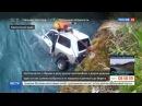 Новости на «Россия 24» • Машина с двумя девушками упала в реку на Камчатке, одна из них погибла
