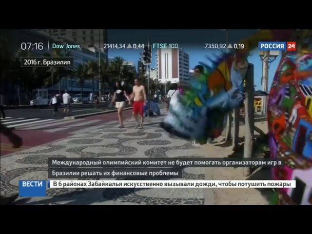 Новости на «Россия 24» • МОК отказал бразильцам в помощи по ликвидации долгов Оргкомитета Рио-2014