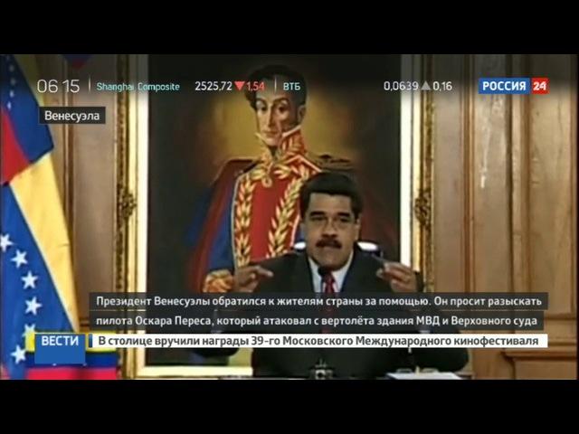 Новости на «Россия 24» • Президент Венесуэлы просит у граждан помощи в поимке мятежного пилота