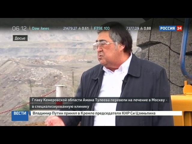 Новости на «Россия 24» • Амана Тулеева перевели на лечение в столичную клинику