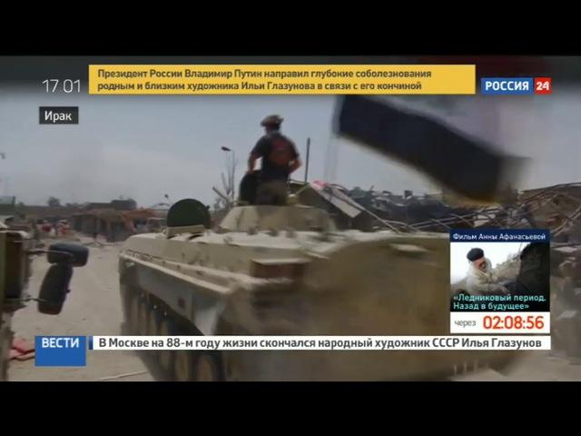 Новости на «Россия 24» • Премьер Ирака объявил о победе над Исламским государством в Мосуле