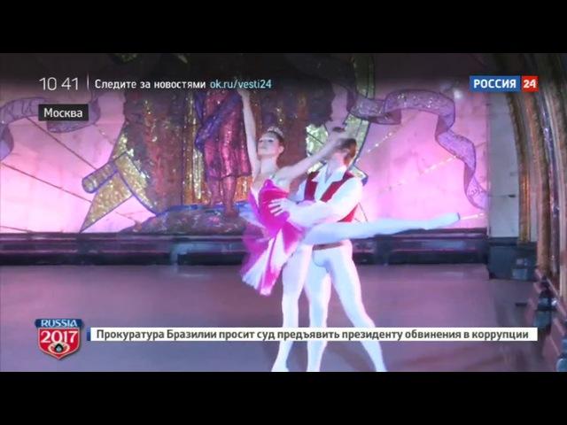 Новости на «Россия 24» • Метро Новослободская превратилась в сцену для балета