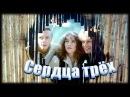 Фильм Сердца трёх-2_1992 (приключения).