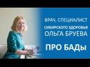 Сибирское здоровье отзывы врача, специалиста. Бизнес с продуктами сибирского здоровья