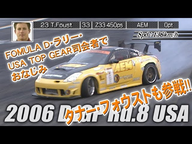 Video Option VOL.155 — D1GP 2006 Rd.8 in USA: Tanso.