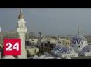 Открывая Восток Королевство Саудовская Аравия Специальный репортаж Натальи П