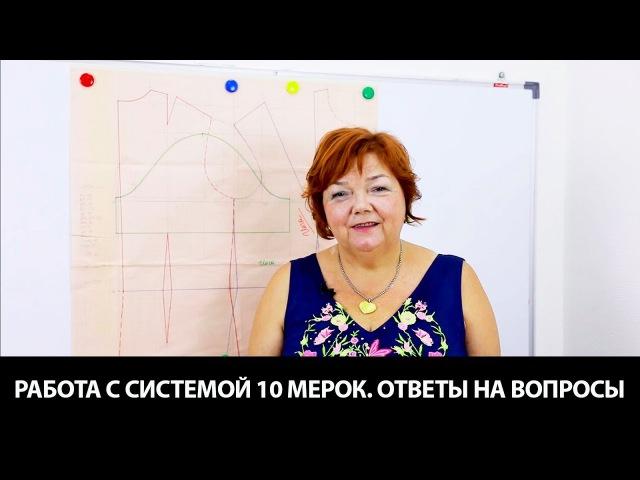 Отвечаем на вопросы о видео курсе Крой по системе 10 мерок Правильное построение базовой основы