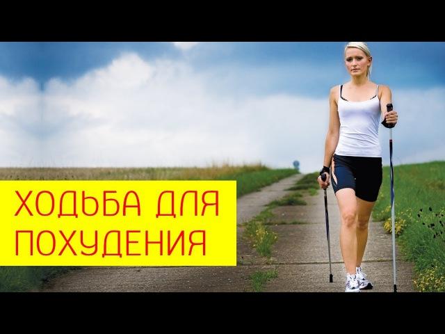 Ходьба для похудения. Когда , как и сколько надо ходить для похудения? [Галина Ник...