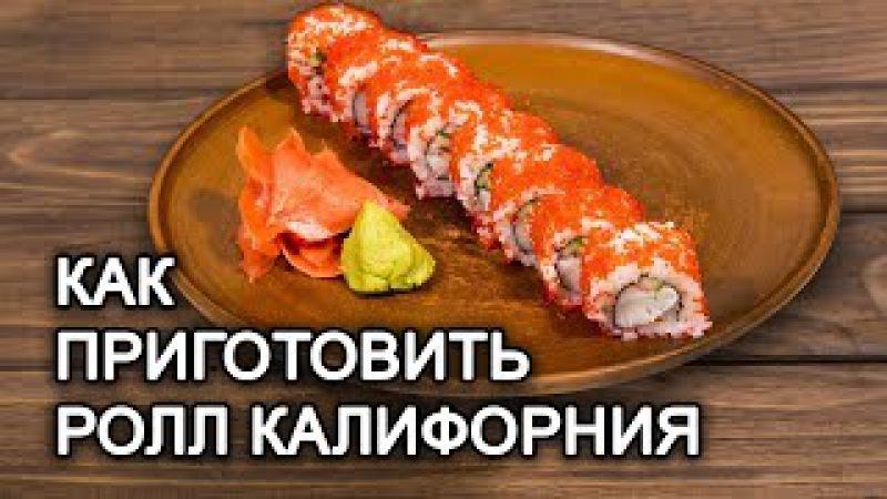 Ролл Калифорния Суши рецепт California sushi