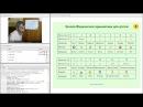 Говоров В И Зачала ведической арифметики, 3 занятие