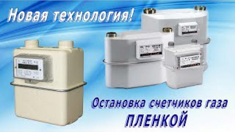Как остановить газовый счетчик пленкой. Тел. 7 (963) 501-89-80