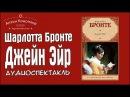 Шарлотта Бронте - Джейн Эйр аудиоспектакль