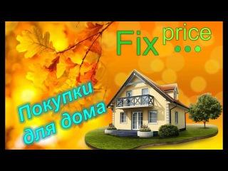 Покупки Фикс Прайс октябрь 2017 / Fix Price товары осени 2017