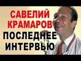 Савелий Крамаров! Последнее интервью (1994)
