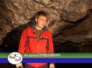Пещера Счастливая Североуральск