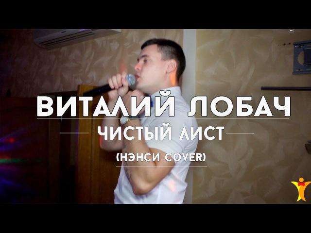 Виталий Лобач - Чистый лист (Нэнси) - Музыка на юбилей Полтава, Харьков