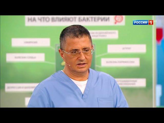 О самом главном: На что влияют бактерии, бесплатное лечение в Москве, осенние сов...