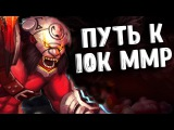 ПУТЬ К 10К ММР АКС ДОТА 2   ROAD TO 10K MMR AXE DOTA 2