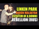 Linkin Park and Daron Malakyan (System Of A Down) - Rebellion (RUS)