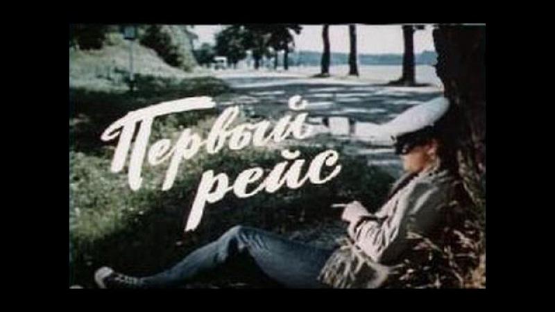 Первый рейс (1976) киноповесть