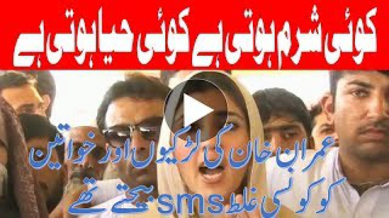 Imran Khan Sent Messages/sms To Ayesha Gulalali Wazir Press Conference against PTI