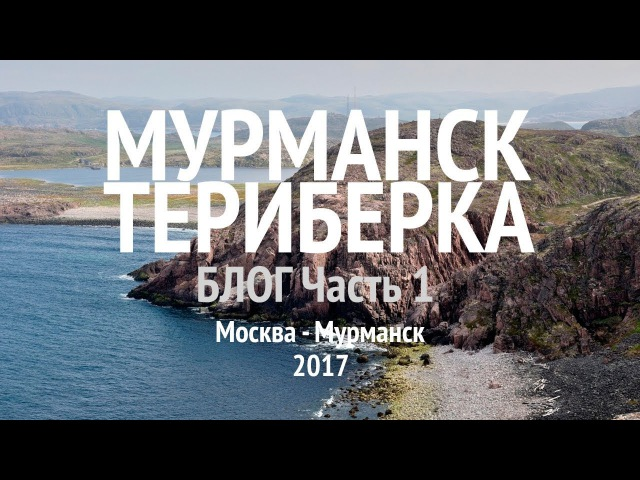 Путешествие Москва - Мурманск - Териберка 2017. Блог Часть первая